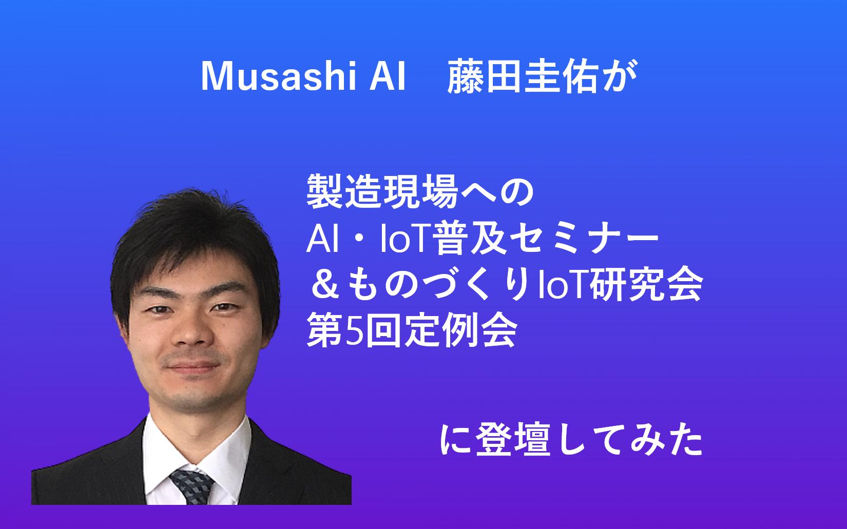 【イベントレポート】製造現場へのAI・IoT普及セミナー&ものづくりIoT研究会第5回定例会