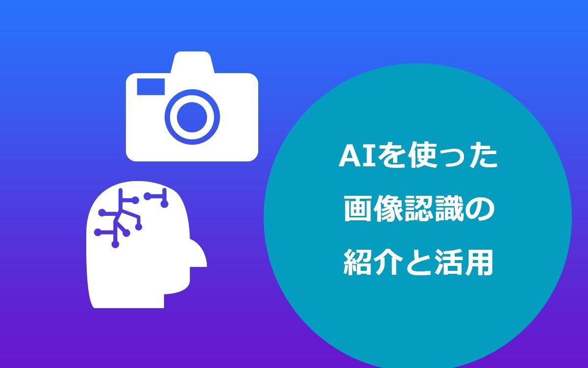AIを使った画像認識の紹介と活用